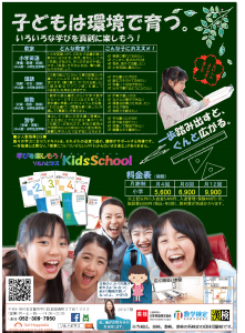 チラシ(Kids)201907縦